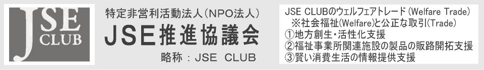 JSE CLUB